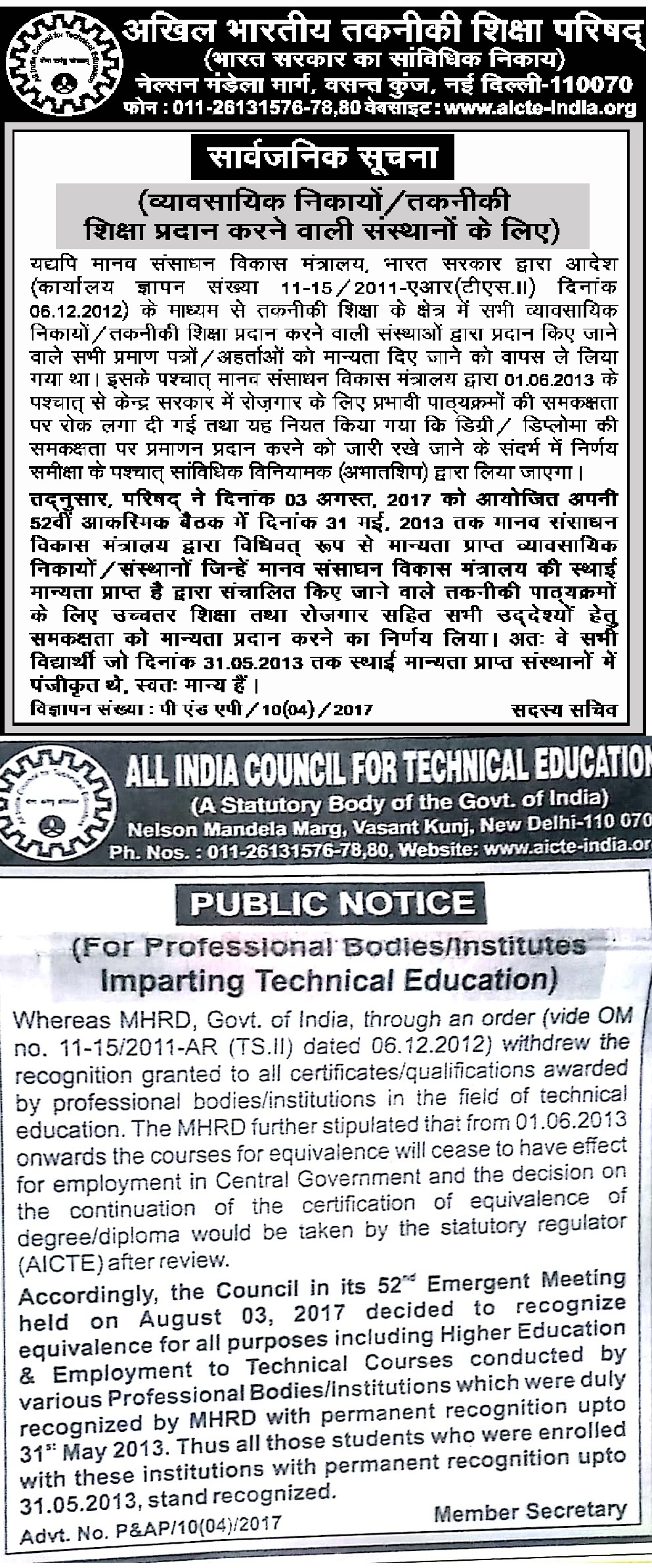Iete information about aicte recognition new yelopaper Choice Image